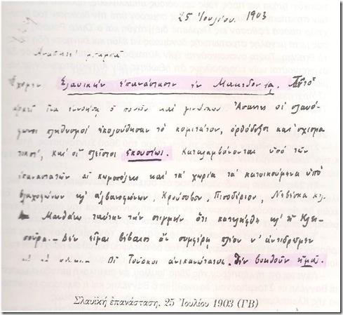"""Επιστολή του Ιωνα Δραγούμη προς τον πατέρα του με ημερομηνία 23 Ιουλίου 1903 την εποχή του Ίλιντεν: """"Αγαπητέ μπαμπά, Έχομεν Σλαυϊκήν επανάστασιν εν Μακεδονία"""" …  """"άπαντες οι σλαυόφωνοι πληθυσμοί ηκολούθησαν το Κομιτάτον [ΕΜΕΟ], ορθόδοξοι και σχισματικοί, και οι πλείστοι εκουσίως""""… """"Καταλαμβάνονται υπό των επαναστατών αι κωμοπόλεις και τα χωριά τα κατοικούμενα υπό βλαχοφώνων κι αλβανοφώνων, Κρούσοβον, Πισοδέριον, Νέβεσκα κτλ."""" … """"Οι Τούρκοι ανικανώτατοι. Δεν βοηθούν ημάς."""""""