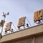 20140103_福島