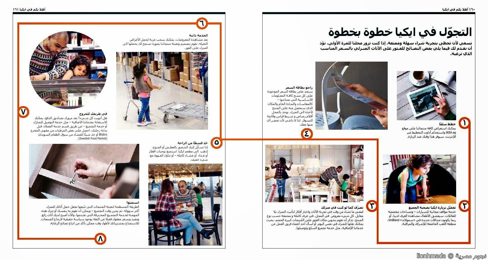 imgf8c854196e4d45bfad6f00c42548f3d1 صور كتالوج ايكيا مصر ikia للديكورات