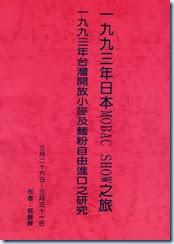 1993-03-東京烘焙展