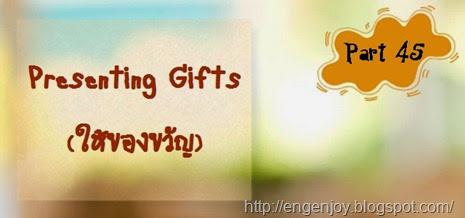 Presenting Gifts_ให้ของขวัญ