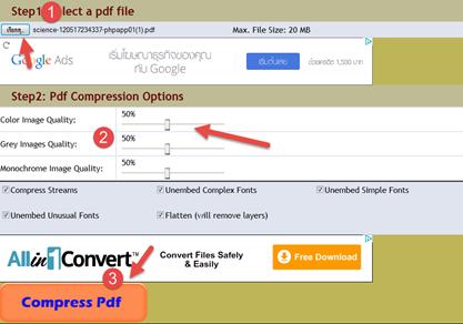 ลดขนาด pdf แบบง่ายๆ
