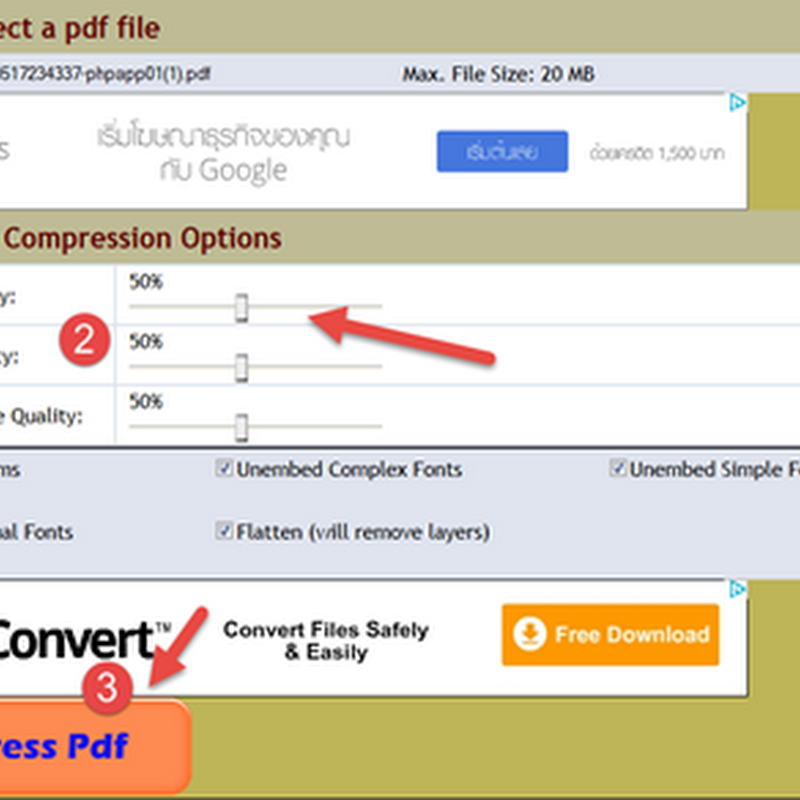 ลดขนาดไฟล์ PDF แบบง่ายๆโดยไม่ต้องติดตั้งโปรแกรม
