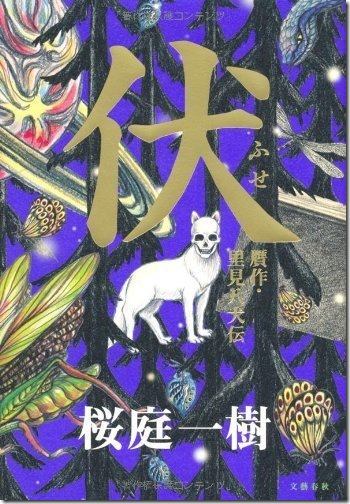 櫻庭一樹 -- 伏~贋作・里見八犬伝~