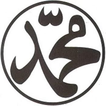 Rahasia Senyum Muhammad Saw | Hajsmy Blog