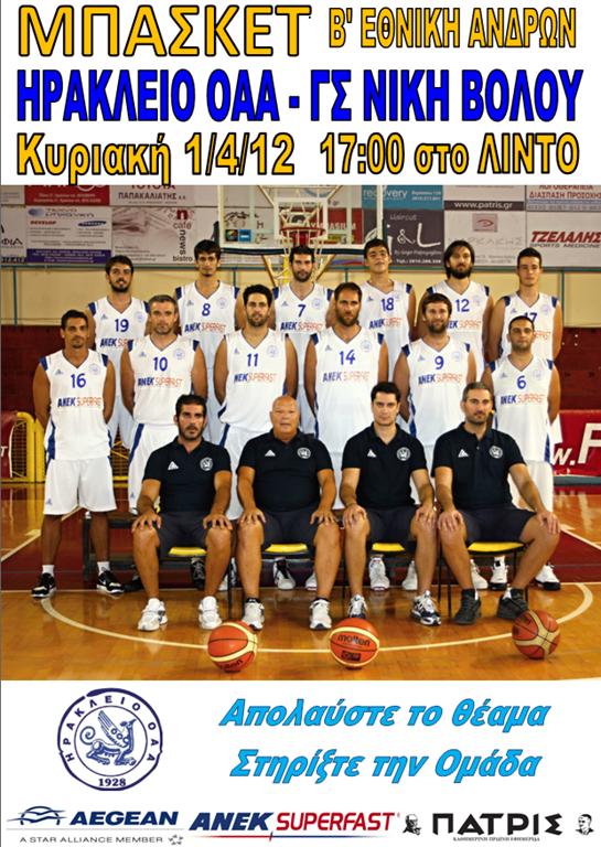 Αφίσα αγώνα ΗΡΑΚΛΕΙΟ-ΝΙΚΗ ΒΟΛΟΥ (1-4-12)