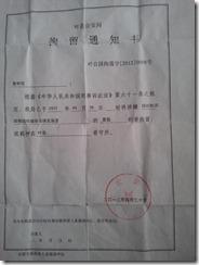 曹霞拘留通知书
