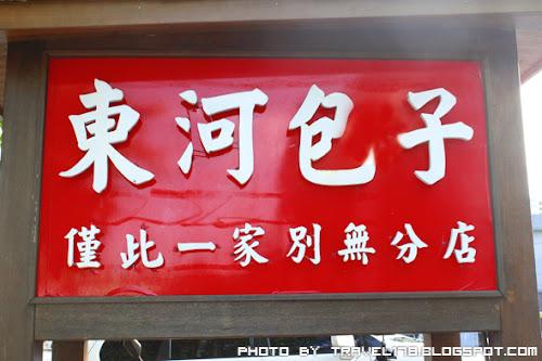 【台東美食小吃推薦】東河包子~台東最有名的包子店