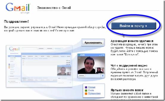 email-for-gmail-5 аккаунт на goolу создан, теперь у нас есть почтовый ящик на gmail