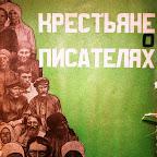 Обложка первого издания книги Топорова А. М. Крестьяне о писателях (1930)