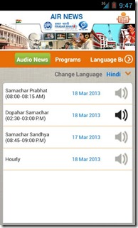 all_india_radio_news_sms_app_2