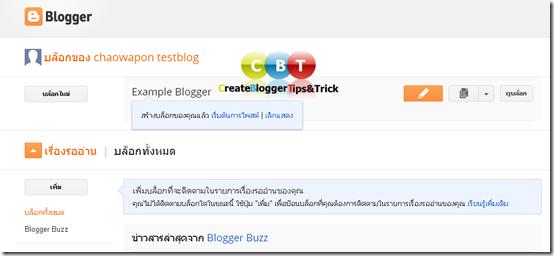 register blogger ภ