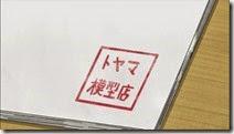 Tonari no Seki-kun - 20 -20