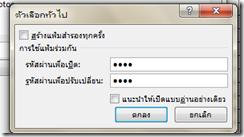 กำหนดการตั้งค่าให้รหัสผ่านในสมุดงาน excel