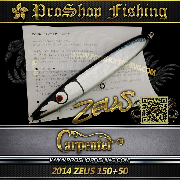 carpenter 2014 ZEUS 150 50.6