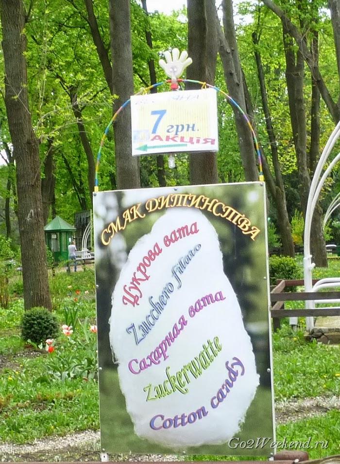Kiev_Zoo_41-1.jpg