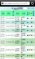 Screenshot of GPS定位照片