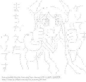 [AA]イカ娘「ゲソです」 (侵略!イカ娘)