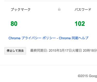 スクリーンショット 2015-03-17 20.27.48.png