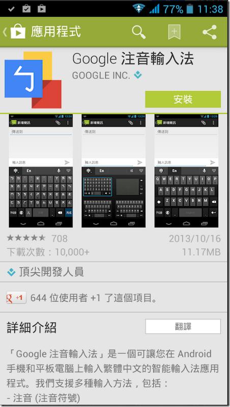 image thumb%25255B21%25255D 軟體推薦: 超好用智慧型手機 Google 注音輸入法 (粵語輸入法)