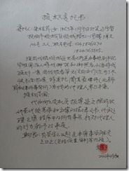 北京朱桂芹案 2