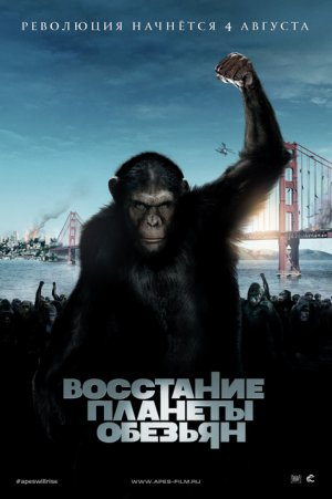 восстание планеты обезьян смотреть онлайн бесплатно