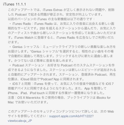スクリーンショット 2013 10 04 6 27 26
