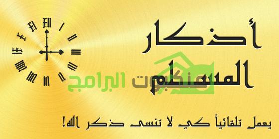 تطبيق الأذكار التلقائية على الشاشة Auto- Athkar for muslims