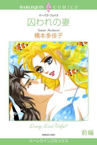 【免費漫畫App】囚われの妻2(ハーレクイン)-APP點子