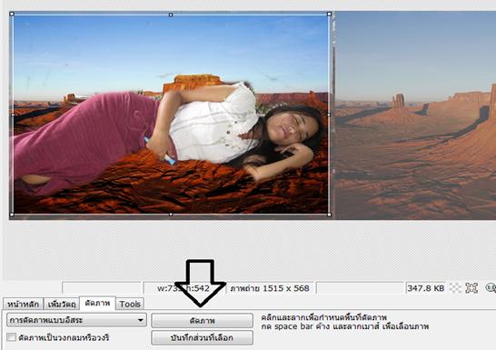 crop photoscape