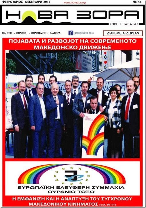 Κυκλοφόρησε το φύλλο Φεβρουαρίου 2014 της Νόβα Ζόρα.