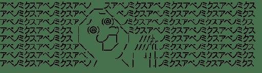 アベノミクス やらない夫 (流行語)