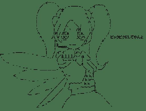 ピックピクにしてやんよ (gdgd妖精s)
