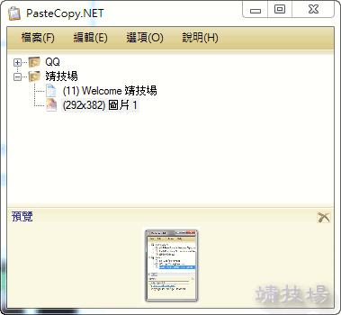 pastecopy