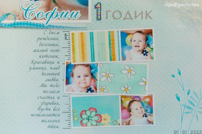 Обложка фотокниги День рождения Софии, 1 годик. Детский фотограф Ольга Горчичко
