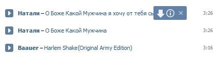 скачать_аудио_вконтакте