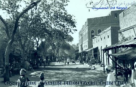 شارع الحوطة في الخمسينات2