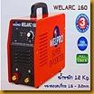 ตู้เชื่อมไฟฟ้า Welarc160 เล็ก