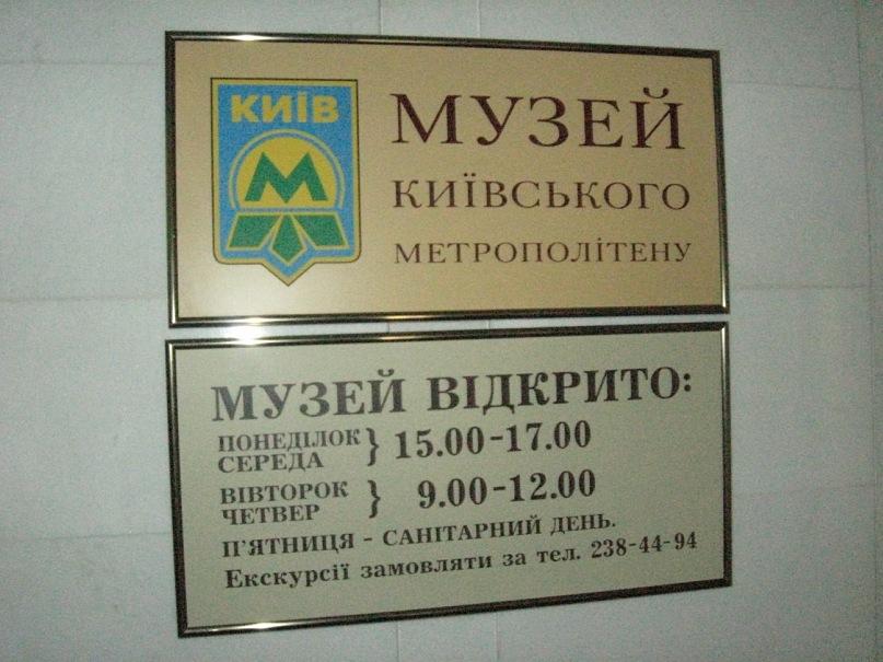 Метро_Музей_01.jpg