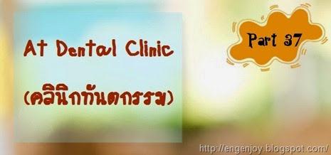 At_Dental_Clinic_คลีนิกทันตกรรมภาษาอังกฤษ