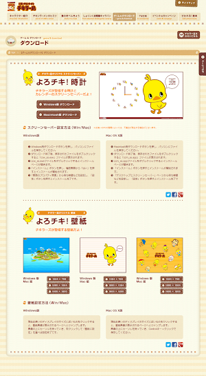 日清チキンラーメン キッズ向けゲームと食育の「チキラー島」