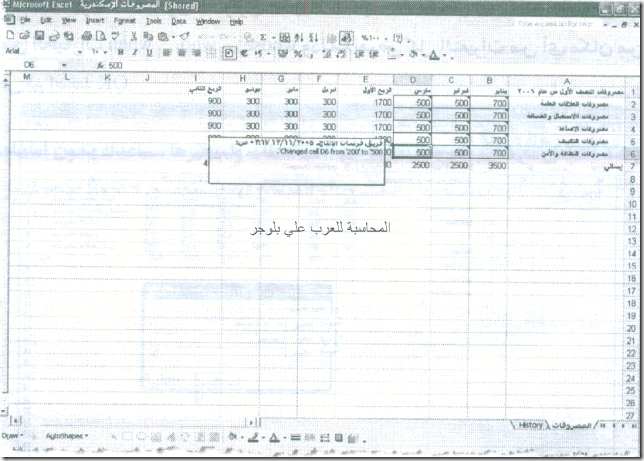 excel_for_accounting-191_06