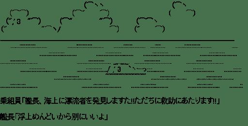 海の日(荒巻スカルチノフ)
