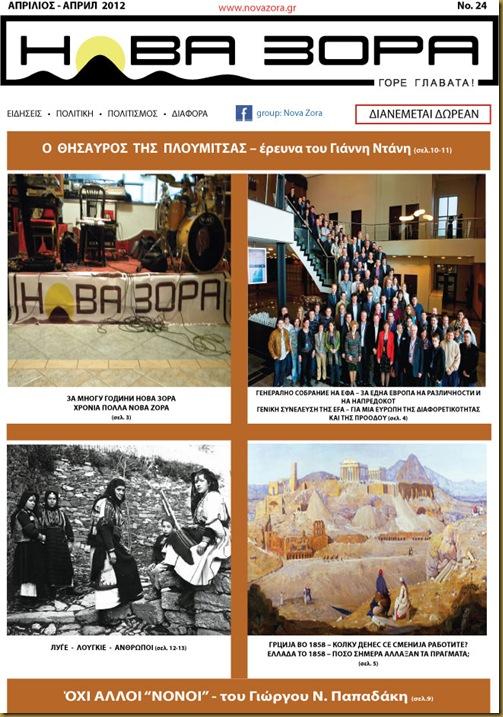 Κυκλοφόρησε το φύλλο Απριλίου 2012 της Νόβα Ζόρα. Released the edition of Nova Zora April 2012. Објави издание на Нова Зора Април 2012 година.