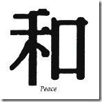 87_PeaceSymbol2833