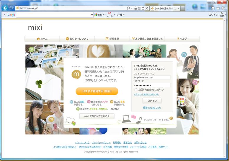 mixi2_input