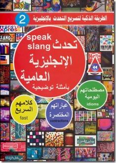 تحدث الأنجليزية العامية