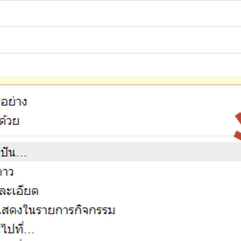 การนำเอกสารจาก Google Drive วางแสดงผลในเวบไซต์