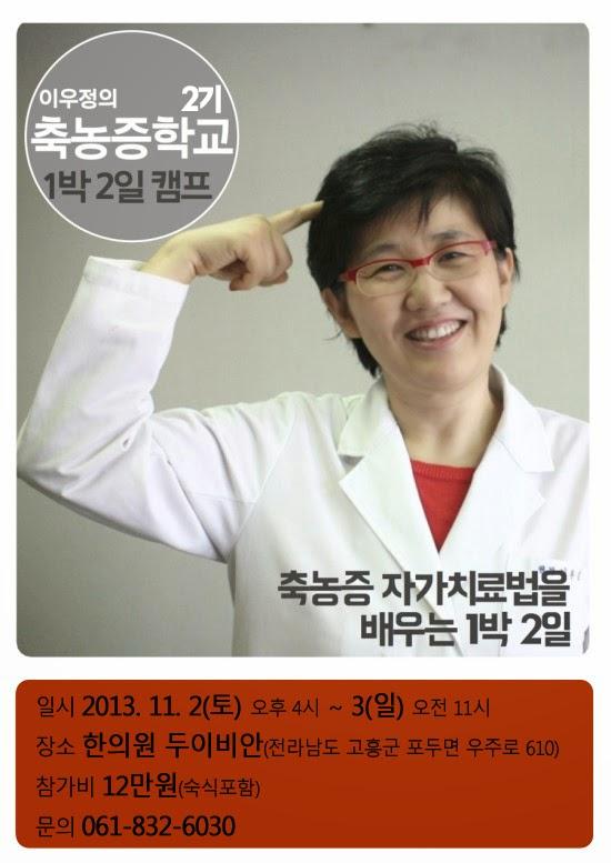 LWJ_poster_sinus_school_2nd.jpg