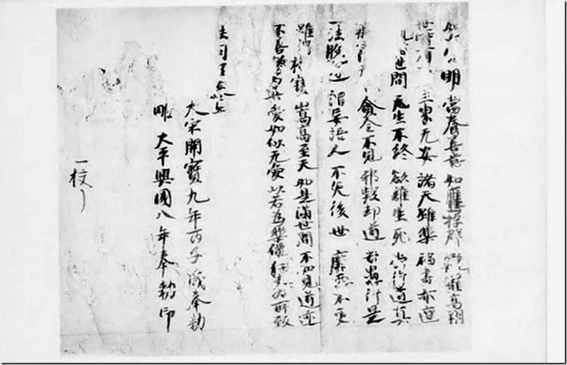392 法句經卷上 法隆寺藏 選自《寧楽古経選》上冊,大屋德城,1926年